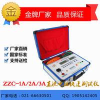 ZZC-3A直流電阻快速測試儀 ZZC-3A
