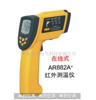 AR882A紅外測溫儀 AR882A
