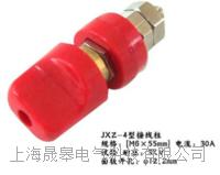 JXZ-4(30A)接線柱 JXZ-4(30A)