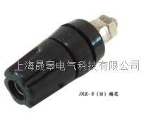 JXZ-1(Ⅲ)梅花接線柱 JXZ-1(Ⅲ)