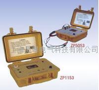 ZP1153智能型高壓數字兆歐表 ZP1153