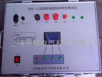 ZFDC-II直流斷路器安秒特性測試儀 ZFDC-II