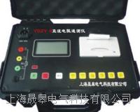 YDZY-II直流電阻速測儀 YDZY-II