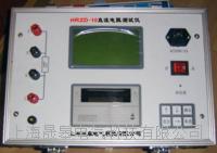 HRZD-10直流電阻測試儀 HRZD-10直流電阻測試儀