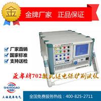 702微機繼電保護測試儀 702