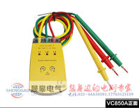 VC850A相序表 VC850