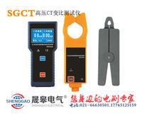 SGCT高壓CT變比測試儀 SGCT