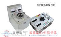 XC/TC係列試驗變壓器操作箱 GYD-2/100