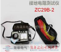 ZC29B-2接地電阻測試儀 ZC29B-2