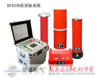 TPCXZ係列變壓器交流耐壓諧振試驗裝置 TPCXZ