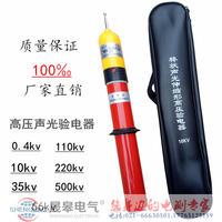YDQ係列高壓驗電筆 YDQ