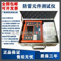 防雷元件測試儀,防雷檢測儀器 SHSG9200