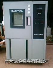 高低温试验 GT-T-150Z