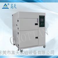 80L冷熱沖擊試驗箱 GT-TC-80