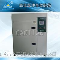 電纜線專用高低溫沖擊試驗箱 GT-TC-64