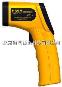 SF550 紅外線測溫儀 SF550
