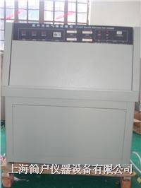 紫外老化箱 簡戶