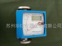 化工廠,金屬管浮子流量計用于氯氣流量計量