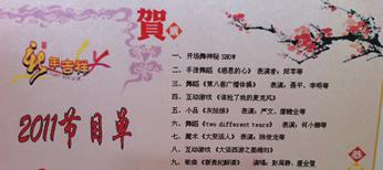2011年1月22日:巨星云集易展跨年演唱會