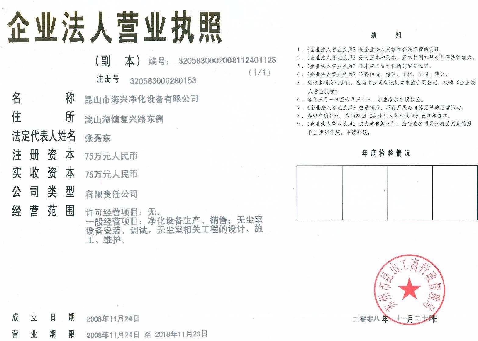 海興凈化營業執照