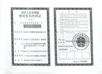 公司组织机构代码证