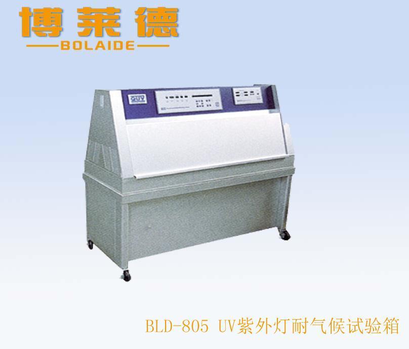 UV紫外灯耐气候试验箱