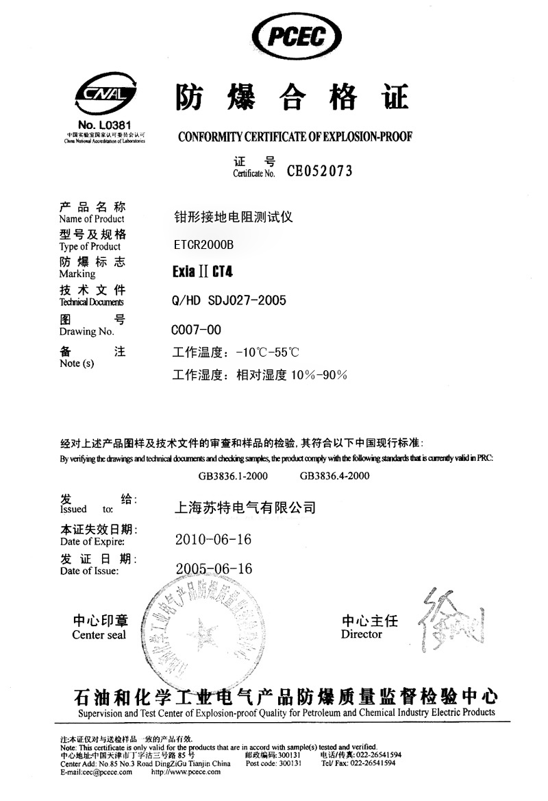 ETCR2000B接地電阻防爆合格證