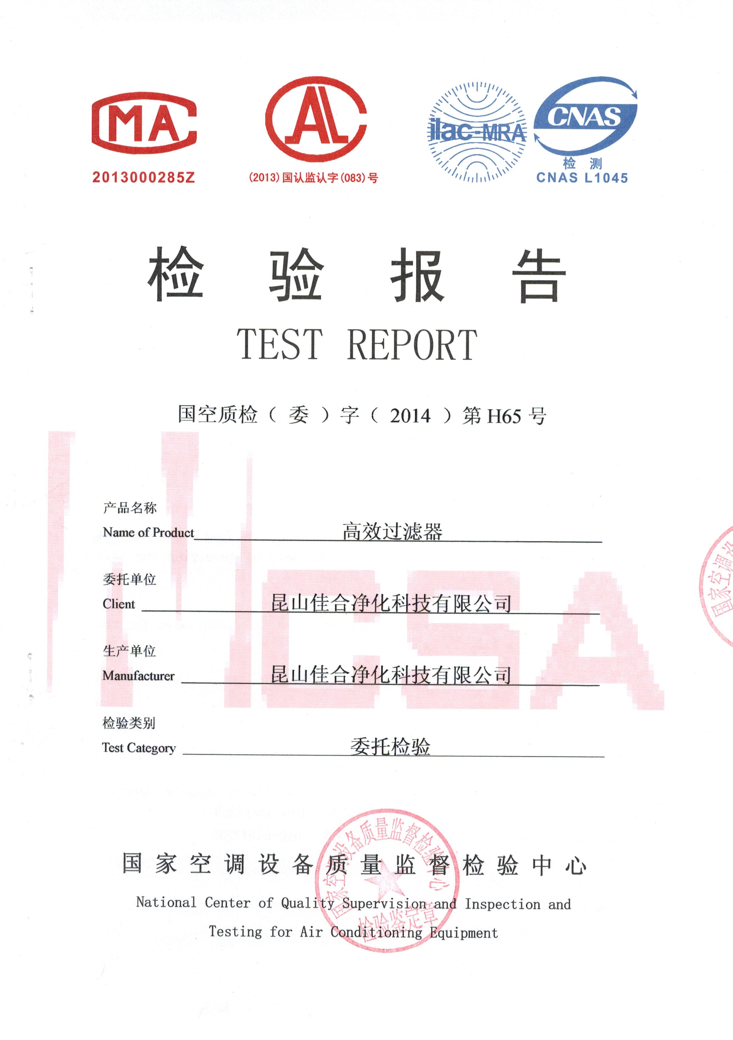 高效过滤器第三方检测报告