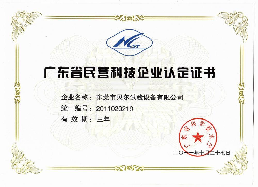 省民營科技企業證書
