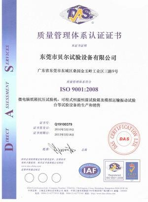 ISO9001認證書