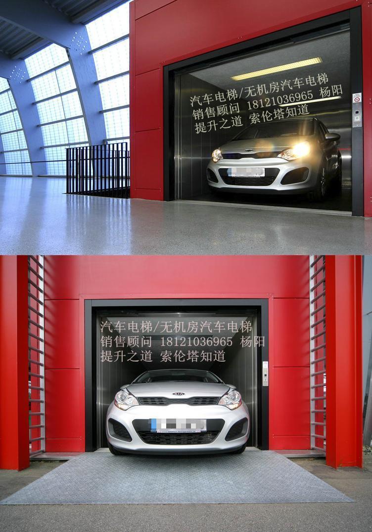 湖州長興縣汽車電梯,無機房汽車電梯