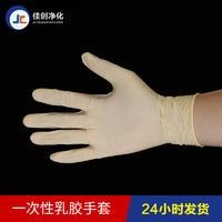 深圳工业无粉乳胶手套
