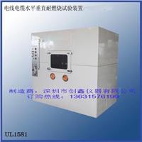 UL1581电线电缆水平垂直耐燃烧试验装置