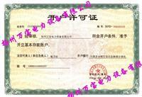 开户银行许可证