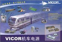 VICOR电源模块-VI-J00(铁路电源模块)--圣马电源专业代理进口电源
