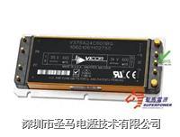 VICOR电源-**代DC-DC直流-直流电源模块375V输入系列