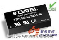 TWR-5/1000-12/210-D48A-C