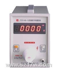 数字高压表 CS149-10CS149-20CS149-20A CS149-30 CS149-30A