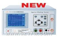 匝间绝缘测试仪YG211A-03 YG211A-03  YG211A-05 说明书 参数 苏州价格
