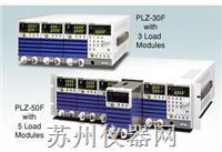 电子负载装置PLZ150U PLZ150U
