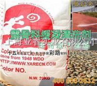 上海透水混凝土清洗剂