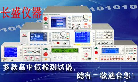 电气安规测试仪
