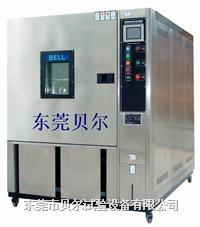 可程式恒温恒湿箱800L BE-TH-800