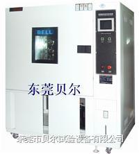 恒温恒湿测试机/高低温试验箱 BE-TH-408L(M.H)