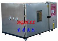 卧式恒温恒湿箱 BE-TH-1200L8