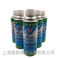 反差增强剂 FC-6