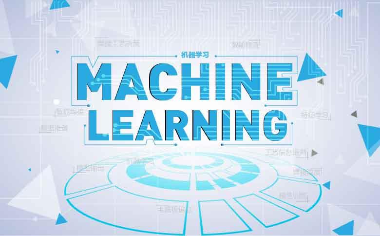 机器学习系统