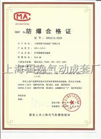 矿用防爆电磁阀,Q25D-6