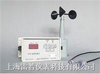 YF6-mil风速仪/风速报警仪/ YF6-mil接电风速仪 YF6-mil