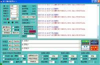 升级版一通三防矿井主扇在线监测正压计全压计